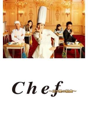 jp0836 : ซีรีย์ญี่ปุ่น Chef: Three Star School Lunch เชฟหน้าเก่า..หัวใจเก๋า [พากษ์ไทย] 2 แผ่น
