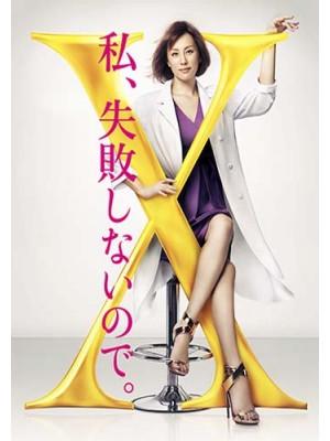 jp0838 : ซีรีย์ญี่ปุ่น Doctor-X Season 4 [ซับไทย] 2 แผ่น