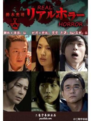 jp0840 : ซีรีย์ญี่ปุ่น Real Horror สัมผัส...ผวา [พากษ์ไทย] 1 แผ่น