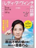 jp0842 : ซีรีย์ญี่ปุ่น Medical Team: Lady Davinci's Diagnosis ทีมสาวแกร่งไขปริศนา [พากษ์ไทย] 2 แผ่น