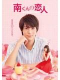 jp0843 : ซีรีย์ญี่ปุ่น Minami-kun no Koibito / My Little Lover / รักหมดใจยัยตัวจิ๋ว [พากย์ไทย] 2 แผ่น