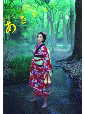 jp0844 : ซีรีย์ญี่ปุ่น Asa ga Kita อาสะ ยอดหญิงหัวใจแกร่ง [พากย์ไทย] 11 แผ่น