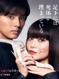 jp0848 : ซีรีย์ญี่ปุ่น Beautiful Bones : Sakurako ่s Investigation คดีลับปริศนาโครงกระดูก [พากย์ไทย] 2 แผ่น
