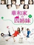 jp0856 : ซีรีย์ญี่ปุ่น The Hanawa Sisters สี่สาวตระกูลฮานาวะ [พากย์ไทย] 2 แผ่น