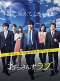 jp0858 : ซีรีย์ญี่ปุ่น Ossan's Love รักใหม่หัวใจจะวาย [พากย์ไทย] 2 แผ่น