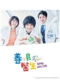 jp0859 : ซีรีย์ญี่ปุ่น Good Doctor (Japan) [ซับไทย] 3 แผ่น
