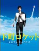 jp0861 : ซีรีย์ญี่ปุ่น Shitamachi Rocket Season 2 [ซับไทย] DVD 3 แผ่น