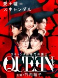 jp0863 : ซีรีย์ญี่ปุ่น QUEEN [ซับไทย] DVD 2 แผ่น