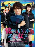 jp0869 : ซีรีย์ญี่ปุ่น Kakugo wa iika, Soko no Joshi [ซับไทย] DVD 2 แผ่น