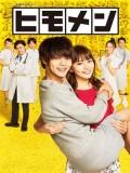 jp0870 : ซีรีย์ญี่ปุ่น Himomen (2018) [ซับไทย] DVD 2 แผ่น