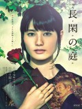jp0872 : ซีรีย์ญี่ปุ่น Nodoka's Garden (Nodoka no Niwa) [ซับไทย] DVD 1 แผ่น