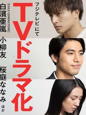 jp0876 : ซีรีย์ญี่ปุ่น The King of Novels [ซับไทย] DVD 2 แผ่น