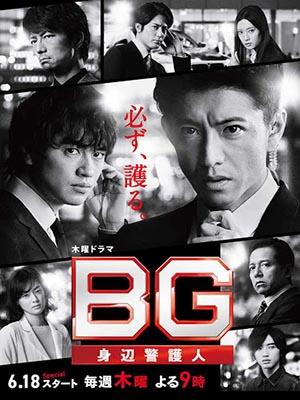 jp0879 : ซีรีย์ญี่ปุ่น BG Personal Bodyguard Season 2 การ์ดมือใหม่หัวใจแกร่ง ปี 2 [ซับไทย] DVD 2 แผ่น