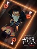 jp0880 : ซีรีย์ญี่ปุ่น Alice in Borderland อลิสในแดนมรณะ [พากษ์ไทย/ซับไทย] DVD 2 แผ่น