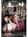 kr0203 : ซีรีย์เกาหลี The King and I บันทึกรักคิมชูซอน สุภาพบุรุษมหาขันที (พากย์ไทย) DVD 12 แผ่น
