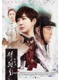 krr1505 : ซีรีย์เกาหลี บ่วงรัก ห้วงฝัน / Lucid Dream (Snow Lotus) (พากย์ไทย) DVD 1 แผ่น