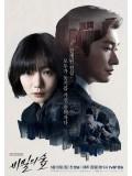 krr1519 : ซีรีย์เกาหลี Secret Forest (ซับไทย) DVD 4 แผ่น