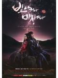 krr1529 : ซีรีย์เกาหลี Shine or Be Mad คำสาปรักลิขิตดวงดาว (พากย์ไทย) DVD 6 แผ่น