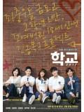 krr1531 : ซีรีย์เกาหลี School 2017 (ซับไทย) DVD 4 แผ่น