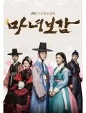krr1532 : ซีรีย์เกาหลี Mirror Of The Witch (Secret Healer) คำสาปรัก เจ้าหญิงแม่มด (พากย์ไทย) DVD 5 แผ่น