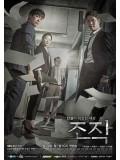 krr1533 : ซีรีย์เกาหลี Falsify (ซับไทย) DVD 4 แผ่น