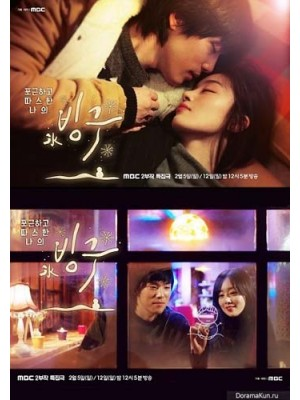 krr1535 : ซีรีย์เกาหลี Bing Goo (Mini-Series) (ซับไทย) DVD 1 แผ่น