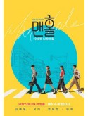 krr1542 : ซีรีย์เกาหลี Manhole Feel So Good (ซับไทย) DVD 4 แผ่น