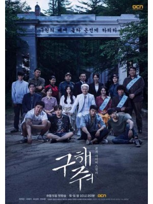 krr1543 : ซีรีย์เกาหลี Save Me (ซับไทย) DVD 4 แผ่น