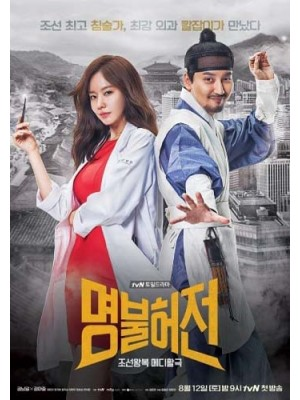 krr1546 : ซีรีย์เกาหลี Deserving Of The Name (ซับไทย) DVD 4 แผ่น