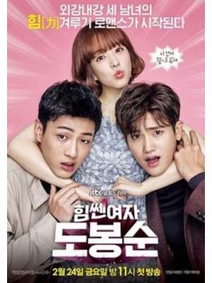 krr1548 : ซีรีย์เกาหลี Strong Girl Do Bong Soon หญิงแกร่งโดบงซุน (พากย์ไทย) DVD 4 แผ่น
