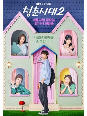 krr1554 : ซีรีย์เกาหลี Age of Youth Season 2 (ซับไทย) DVD 4 แผ่น