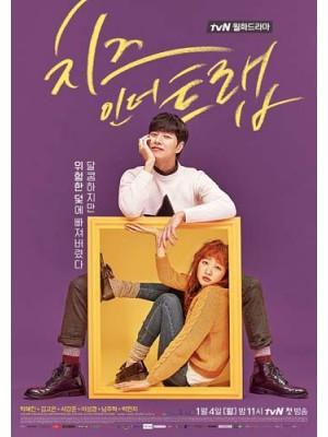 krr1556 : ซีรีย์เกาหลี Cheese In The Trap แผนรักกับดักหัวใจ (พากย์ไทย) DVD 4 แผ่น