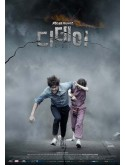 krr1557 : ซีรีย์เกาหลี D-DAY ดี-เดย์ กู้วันวิกฤติ (พากย์ไทย) DVD 5 แผ่น