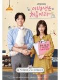 krr1565 : ซีรีย์เกาหลี Because This Is My First Life (ซับไทย) DVD 4 แผ่น