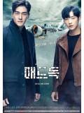 krr1567 : ซีรีย์เกาหลี Mad Dog (ซับไทย) DVD 4 แผ่น