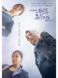 krr1574 : ซีรีย์เกาหลี Avengers Social Club (ซับไทย) DVD 3 แผ่น