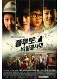 krr1576 : ซีรีย์เกาหลี Pluto Secret Society พลูโต สมาคมนักสืบจิ๋ว (พากย์ไทย) DVD 2 แผ่น
