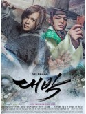 krr1584 : ซีรีย์เกาหลี The Royal Gambler เดิมพันบัลลังก์เดือด (พากย์ไทย) DVD 6 แผ่น