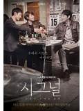 krr1591 : ซีรีย์เกาหลี Signal สัญญาณลับ ล่าข้ามเวลา (พากย์ไทย) DVD 4 แผ่น