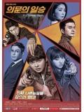 krr1596 : ซีรีย์เกาหลี Doubtful Victory (ซับไทย) DVD 5 แผ่น