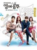 krr1597 : ซีรีย์เกาหลี Surplus Princess เจ้าหญิงเงือกน้อย (พากย์ไทย) DVD 2 แผ่น