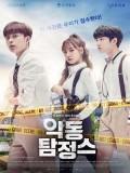 krr1598 : ซีรีย์เกาหลี Rebel Detectives นักสืบจอมแสบ (พากย์ไทย) DVD 1 แผ่น