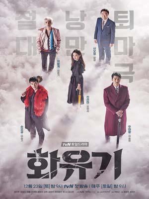 krr1599 : ซีรีย์เกาหลี A Korean Odyssey (ซับไทย) DVD 5 แผ่น