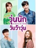 krr1600 : ซีรีย์เกาหลี Andante วุ่นนัก วัยว้าวุ่น (พากย์ไทย) DVD 4 แผ่น