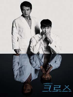 krr1603 : ซีรีย์เกาหลี Cross (ซับไทย) DVD 4 แผ่น