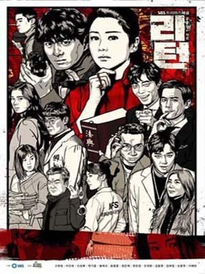 krr1606 : ซีรีย์เกาหลี Return (ซับไทย) DVD 4 แผ่น