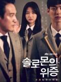 krr1611 : ซีรีย์เกาหลี Solomon s Perjury สืบลับ โรงเรียนหลอน (พากย์ไทย) DVD 3 แผ่น