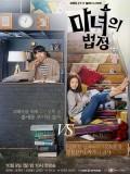 krr1614 : ซีรีย์เกาหลี Witch's Court แสบใสอัยการแม่มด (พากย์ไทย) DVD 4 แผ่น