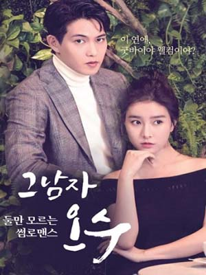 krr1615 : ซีรีย์เกาหลี That Man Oh Soo (ซับไทย) DVD 4 แผ่น
