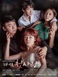 krr1624 : ซีรีย์เกาหลี First Love Again รักครั้งแรกอีกครั้งก็เป็นเธอ (พากย์ไทย) DVD 13 แผ่น